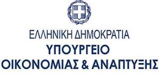 Υπουργείο Οικονομίας & Ανάπτυξης